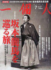 一個人 7月号 『坂本龍馬を巡る旅』