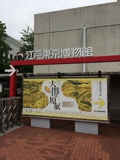 sekigahara20150509-1