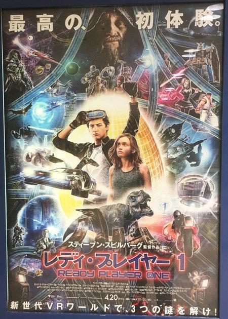 本日公開 映画「レディ・プレイヤー1」で未来のバーチャル体験