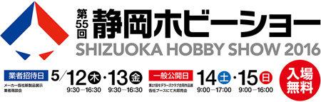 第55回静岡ホビーショー(5/12~15)巡回(仮)
