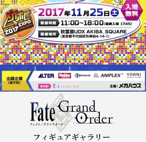 メガホビEXPO2017秋/FGOフィギュアギャラリー レポ巡回