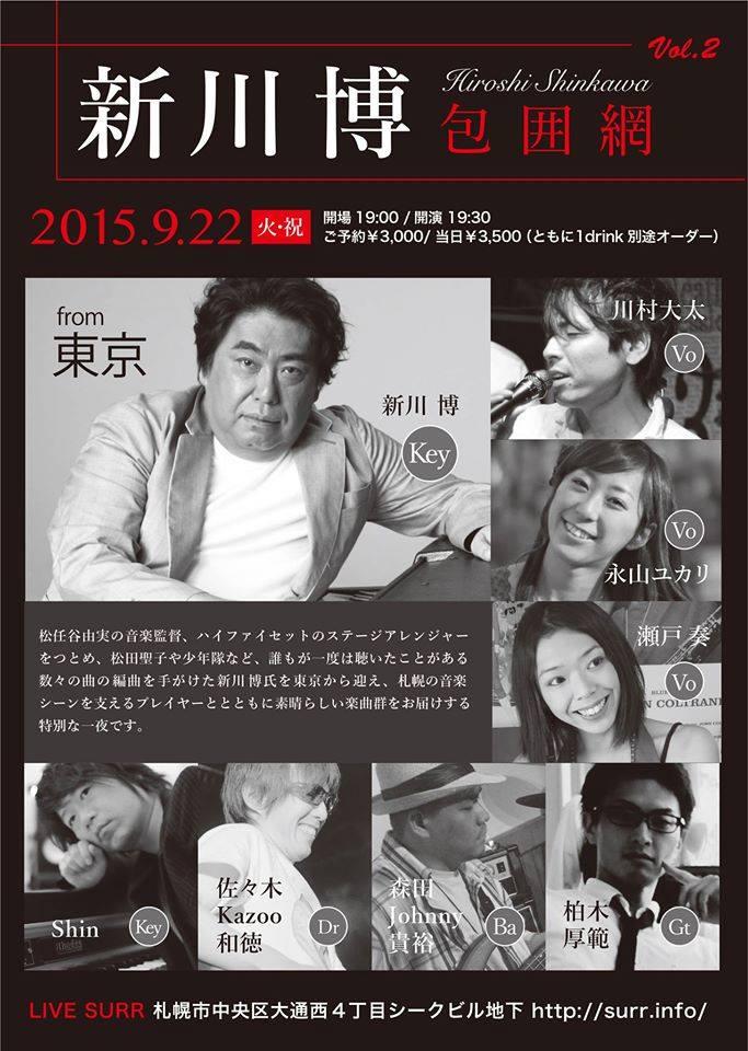 新川博 Hiroshi Shinkawa包囲網 ...