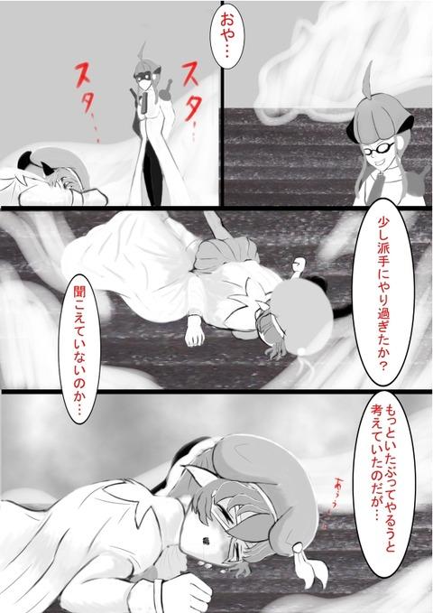 08 エール失神