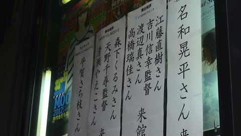 京都みなみ会館での上映レポートです!