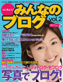 「輝く!日本ブログ大賞2004」ノミネート!