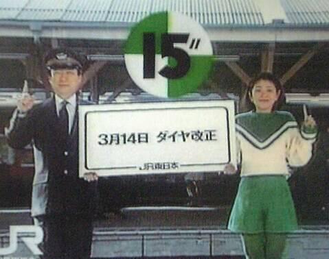 JR東日本CM
