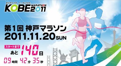 東京・大阪・神戸マラソンに出る人ってどれ位いるんだ?
