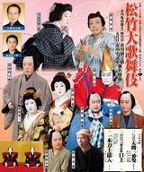 松竹大歌舞伎2014