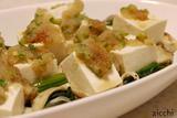 豆腐のおろしポン酢サラダ