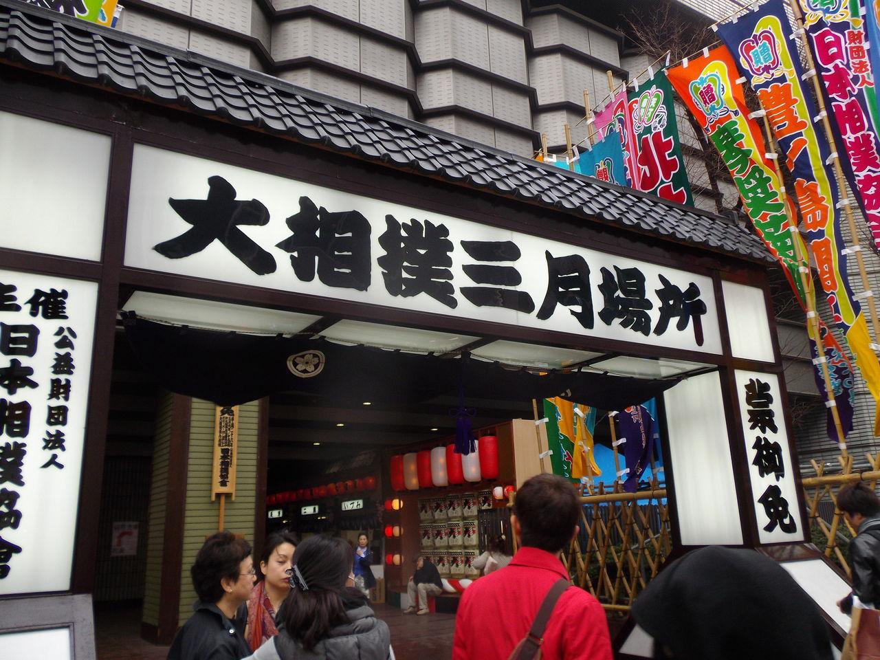 大相撲大阪場所を観に行ってきました! ① (^▽^)/ : 野田阪神カイロ スタッフブログ