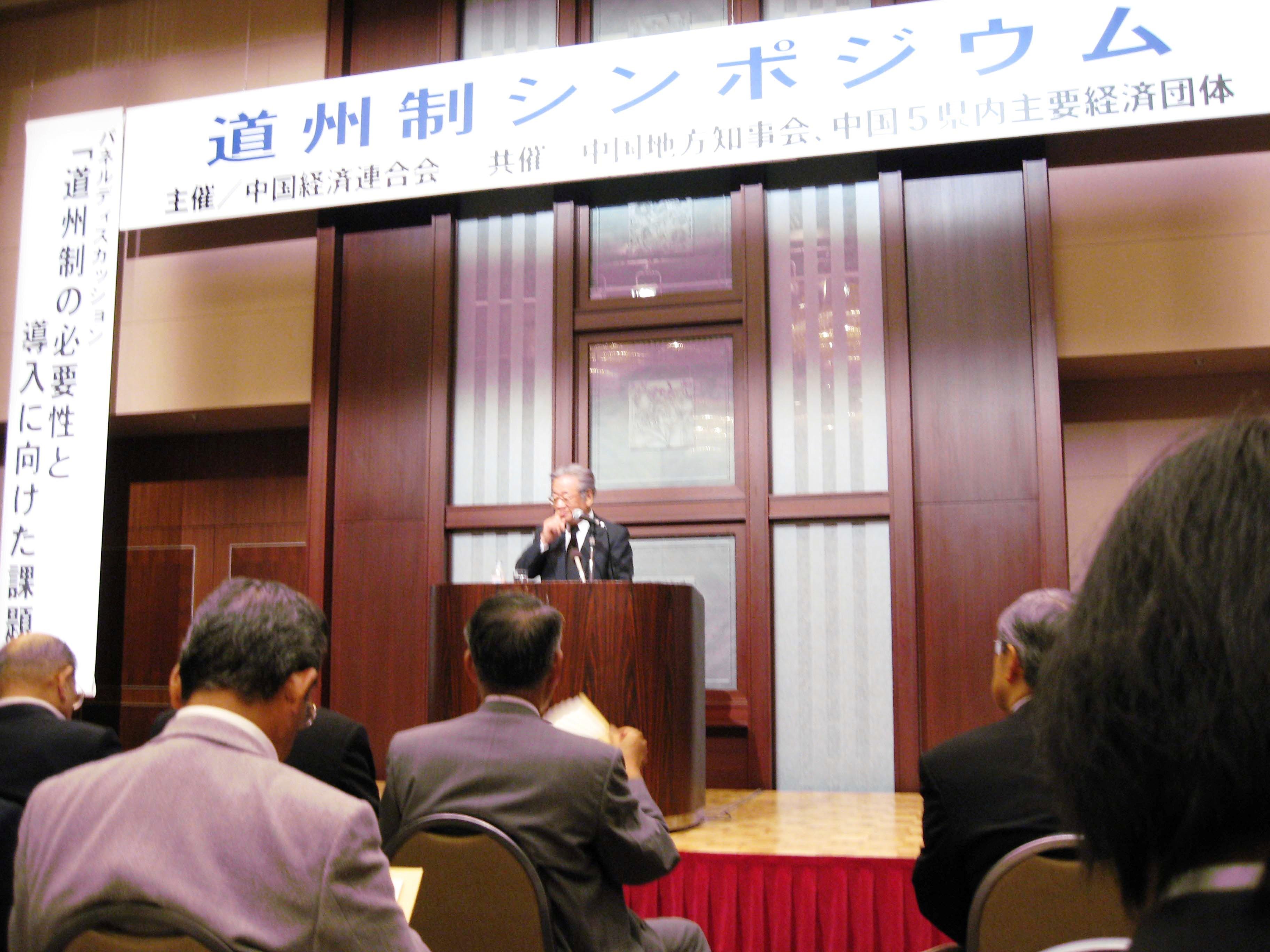 堺屋太一: 鳥取県議会議員 野田修 公式サイト : 2007年07月
