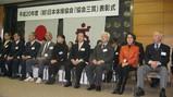 日本体操協会表彰式