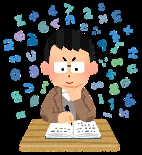 数学を解く男性