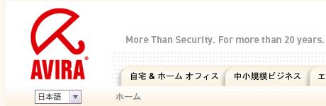 Avira AntiVir 日本語