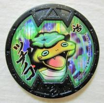 ツチノコBメダル