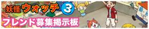 youkai-wacht3-bana