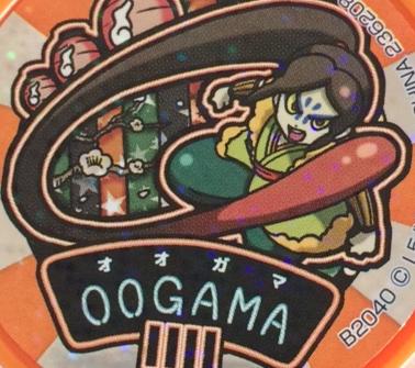 oogama