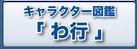 bana-youkai-wagyou