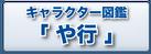 bana-youkai-yagyou