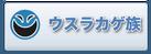 bana-youkai-usurakage