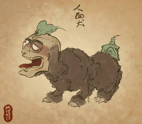妖怪絵巻物風人面犬