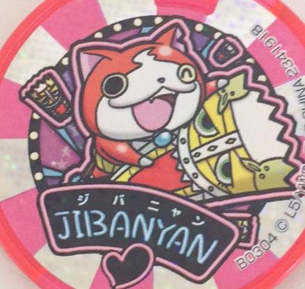 ジバニャン