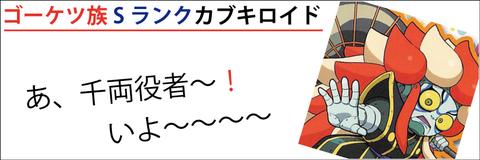 purezent-youkai-kabuki