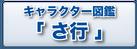 bana-youkai-sagyou