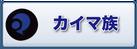 bana-youkai-kaima