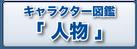 bana-youkai-jinnbutu