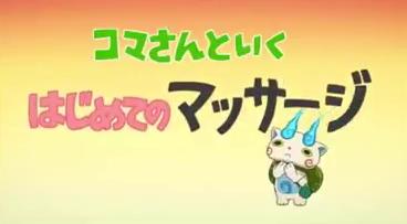 anime79 komasan