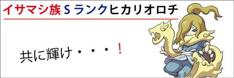 purezent-youkai ヒカリオロチ