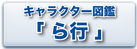 bana-youkai-ragyou