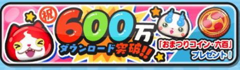 600dl