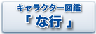 bana-youkai-nagyou