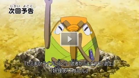anime81yokoku2