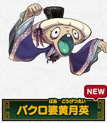 bakuro