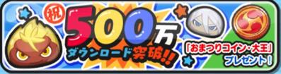 500mand