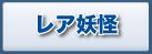 bana-youkai-rea