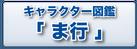 bana-youkai-magyou