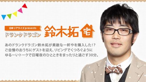 これは面白そう!和田まあや『ラジオドランクドラゴン鈴木拓宅』にゲスト出演が決定!!!【乃木坂46】