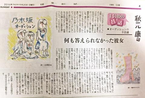 【乃木坂46】秋元康が大園桃子を見つけたときの話がこちら・・・