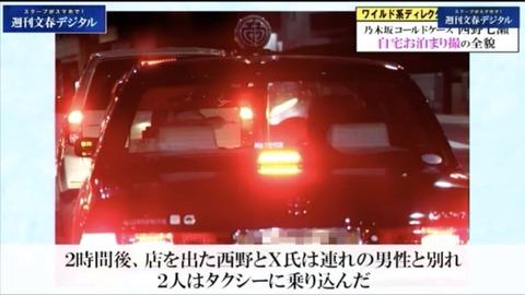文春砲 西野七瀬と男がタクシーに乗り込んだ画像がこちら・・・【乃木坂46】