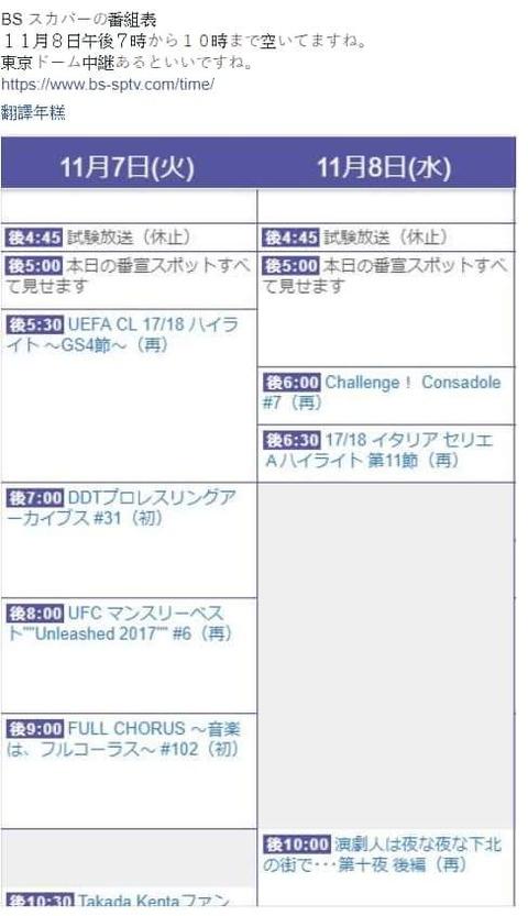 BSスカパー!11月8日『東京ドーム公演』の時間帯が空欄に!!!【乃木坂46】