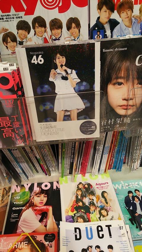 悲報…!生田絵梨花の『非公式写真集』が書店に並ぶ・・・【乃木坂46】