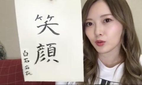 【乃木坂46】白石麻衣 今年の抱負『書き初め』がこちら!!!
