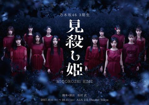 migoroshihime_main