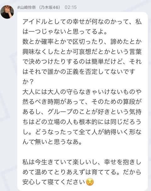 山崎 怜奈 755