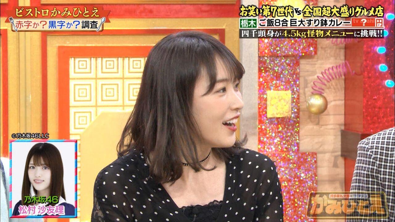 松村沙友理 大食い