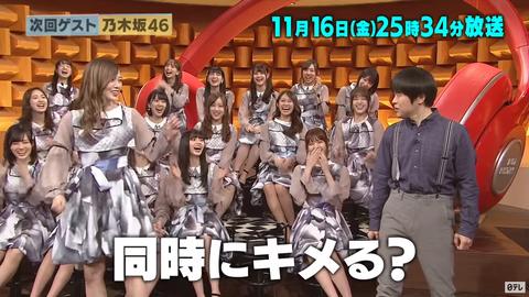 すでに面白いw!11月16日『バズリズム』の予告動画が公開!!!【乃木坂46】